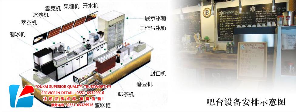 奶茶房/水吧/咖啡店设备